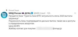 Tài khoản Twitter của Bộ Ngoại giao Nga bị hack